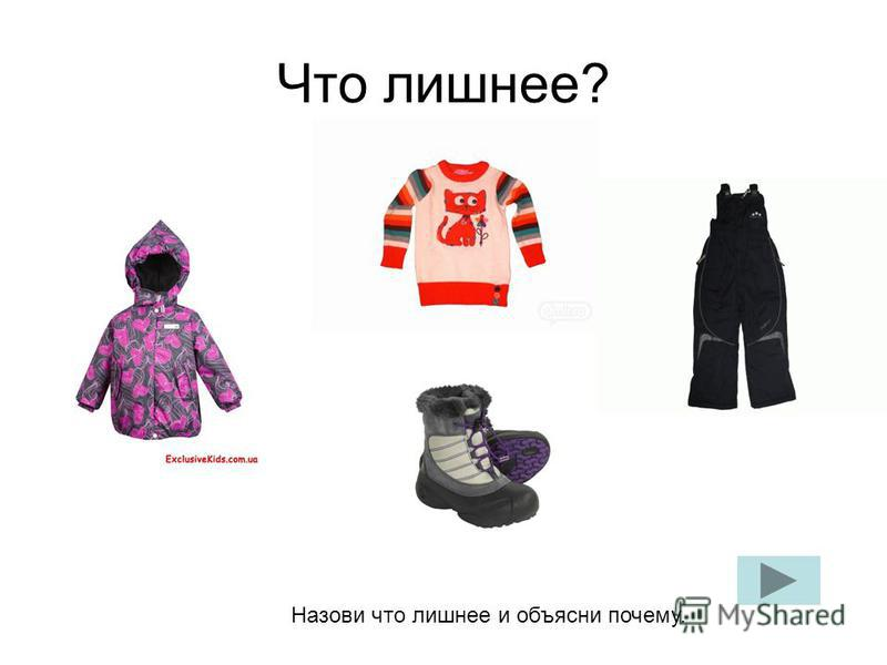 Одежда Игры