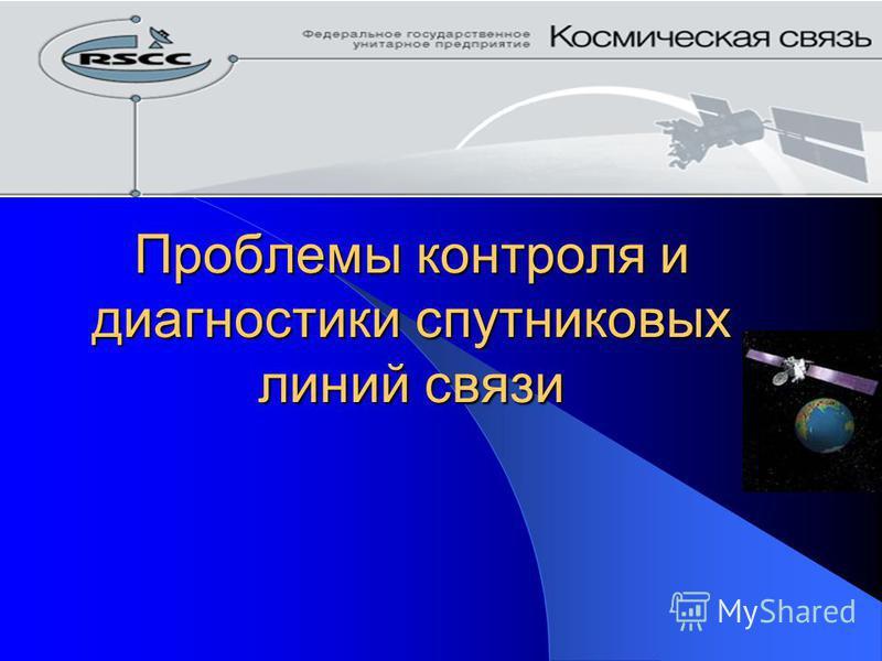 Проблемы контроля и диагностики спутниковых линий связи