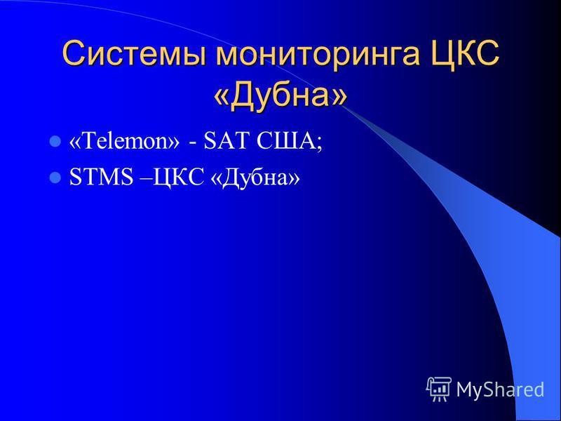 Системы мониторинга ЦКС «Дубна» «Telemon» - SAT США; STMS –ЦКС «Дубна»