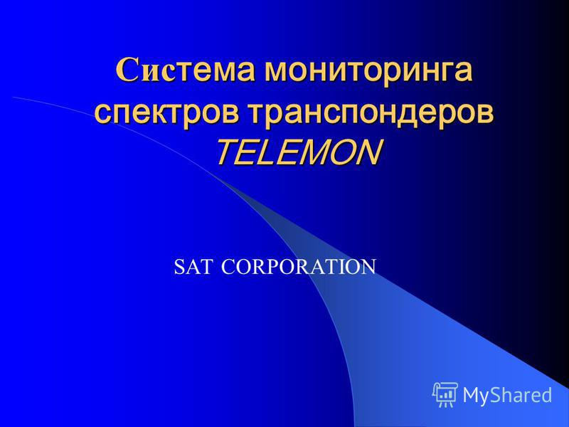 Сис тема мониторинга спектров транспондеров TELEMON SAT CORPORATION
