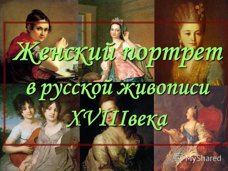 Женский портрет в русской живописи XVIIIвека