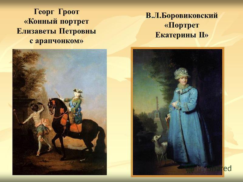 Георг Гроот «Конный портрет Елизаветы Петровны с арапчонком» В.Л.Боровиковский «Портрет Екатерины II»