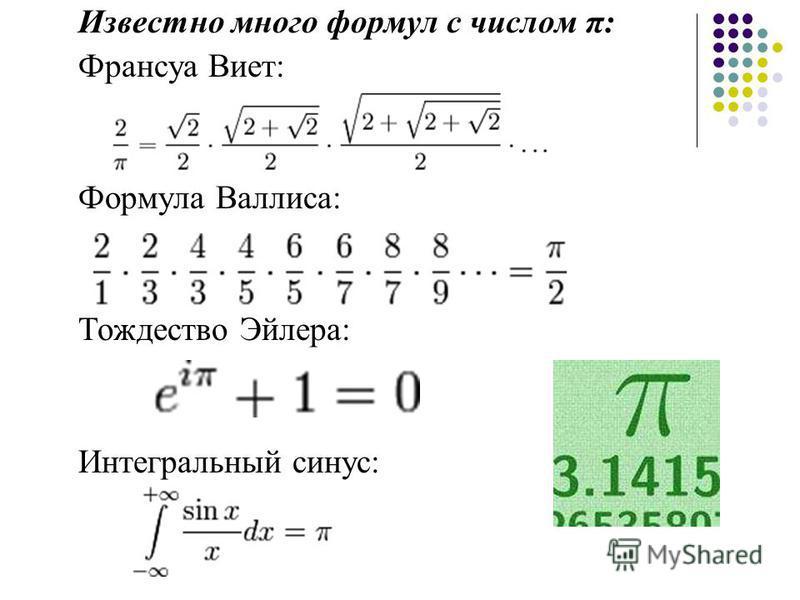 Известно много формул с числом π: Франсуа Виет: Формула Валлиса: Тождество Эйлера: Интегральный синус: