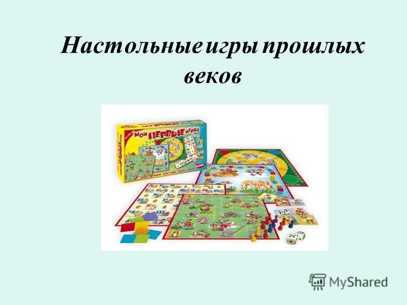 Настольные игры прошлых веков