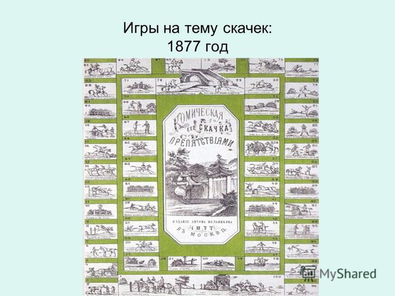 Игры на тему скачек: 1877 год