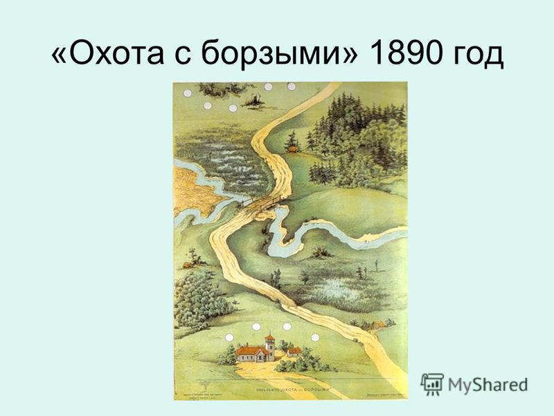 «Охота с борзыми» 1890 год