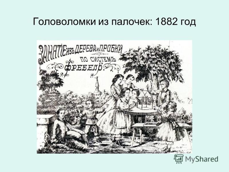 Головоломки из палочек: 1882 год