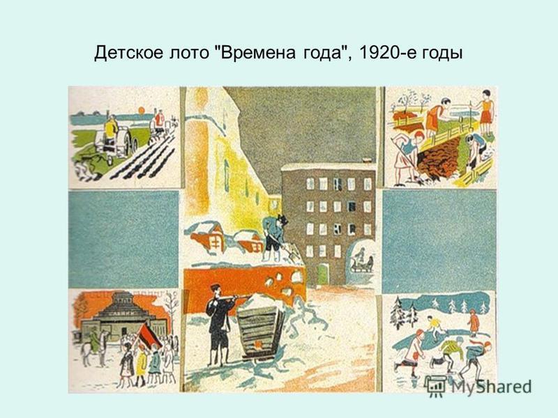 Детское лото Времена года, 1920-е годы