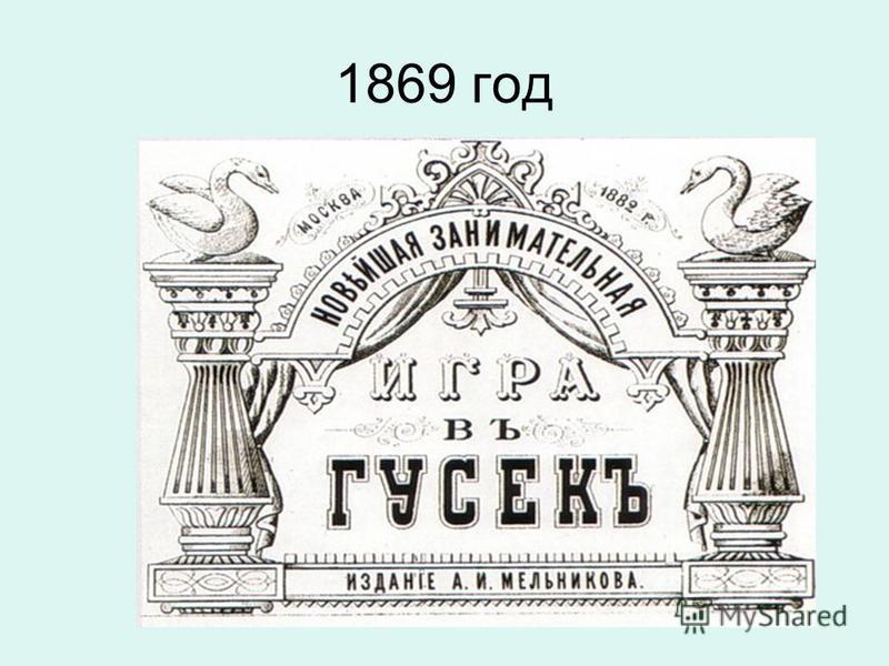 1869 год