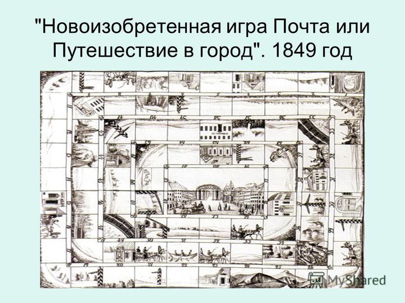 Новоизобретенная игра Почта или Путешествие в город. 1849 год
