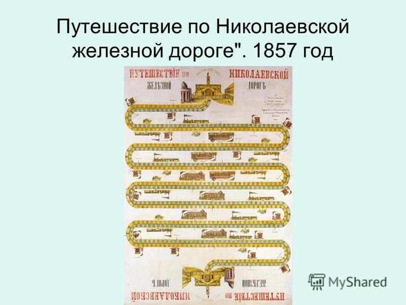 Путешествие по Николаевской железной дороге. 1857 год