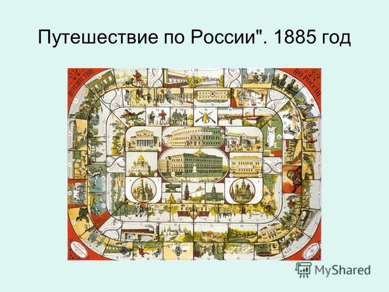 Путешествие по России. 1885 год