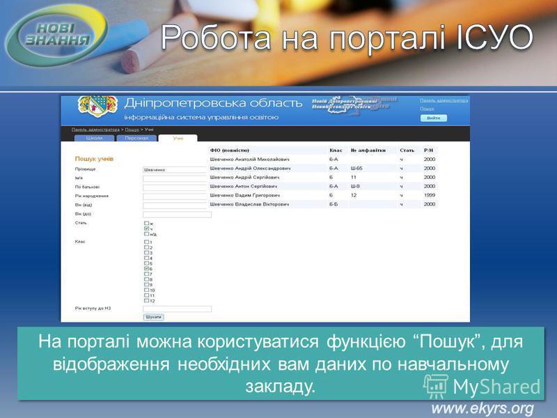 На порталі можна користуватися функцією Пошук, для відображення необхідних вам даних по навчальному закладу.