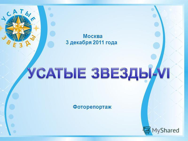 Москва 3 декабря 2011 года Фоторепортаж
