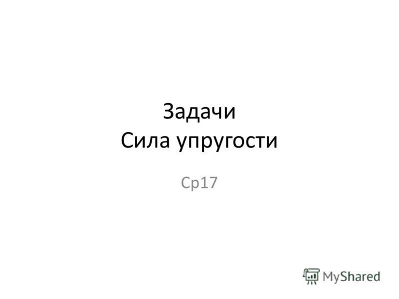 Задачи Сила упругости Ср 17