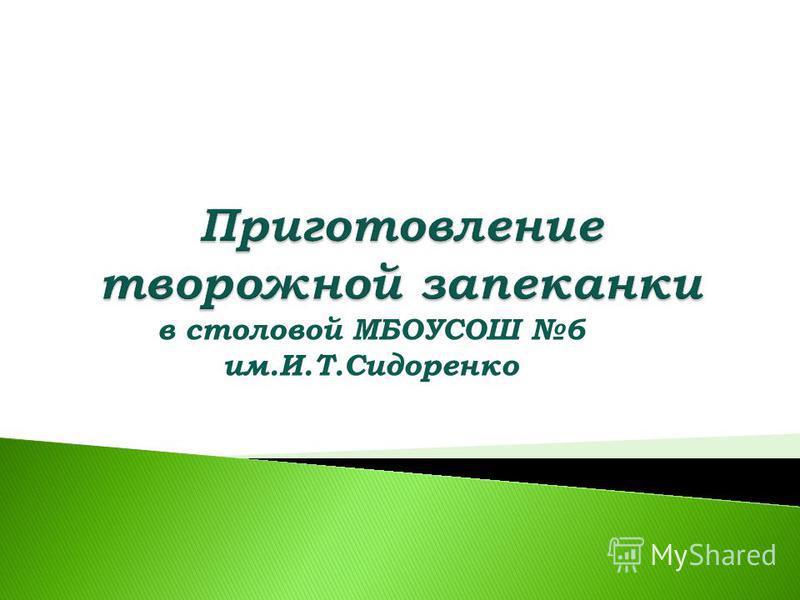 в столовой МБОУСОШ 6 им.И.Т.Сидоренко
