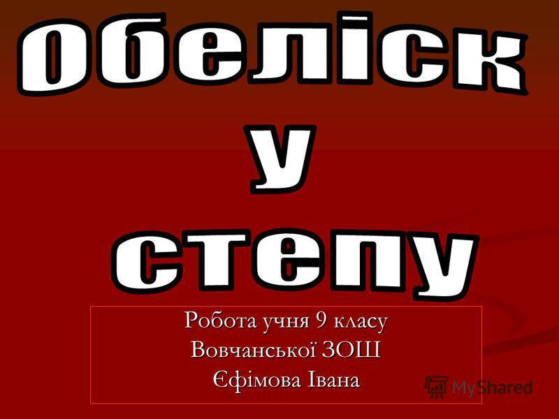 Робота учня 9 класу Вовчанської ЗОШ Єфімова Івана