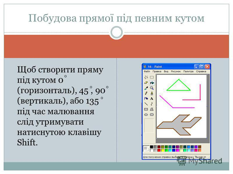 Щоб створити пряму під кутом 0 (горизонталь), 45, 90 (вертикаль), або 135 під час малювання слід утримувати натиснутою клавішу Shift. Побудова прямої під певним кутом 0 00 0