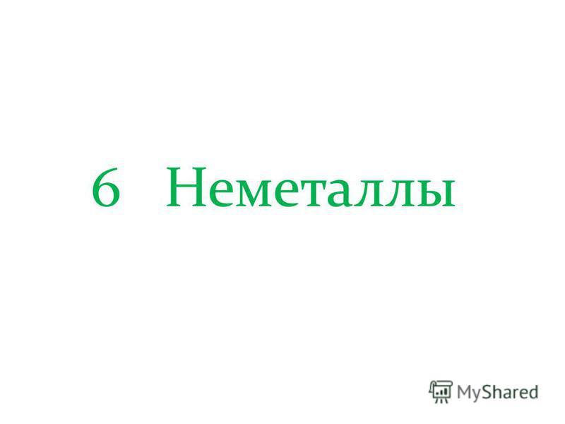 6 Неметаллы