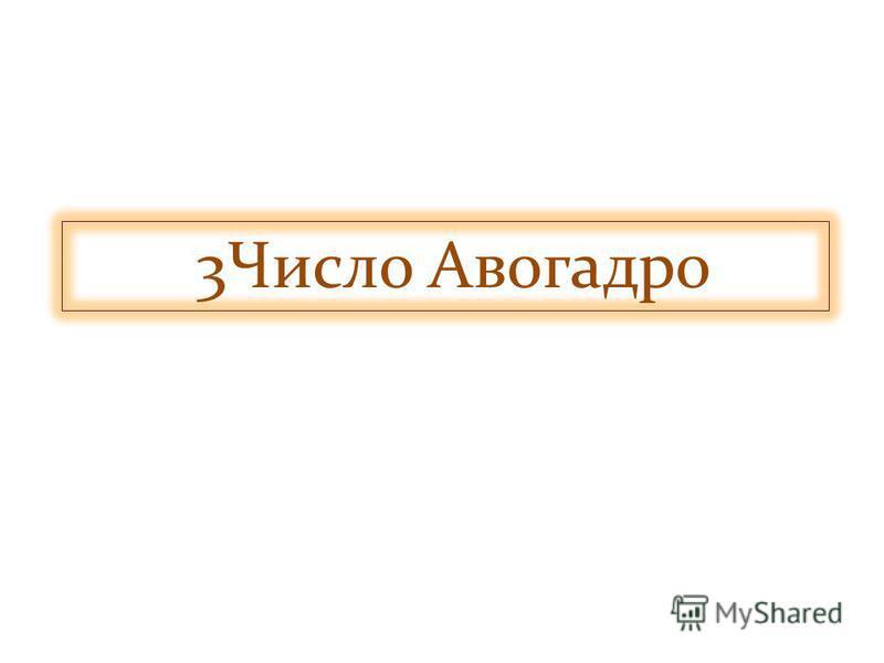 3Число Авогадро