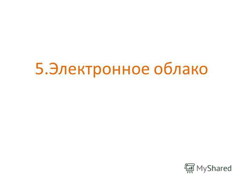 5. Электронное облако