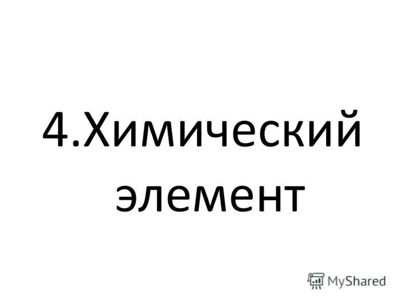4. Химический элемент