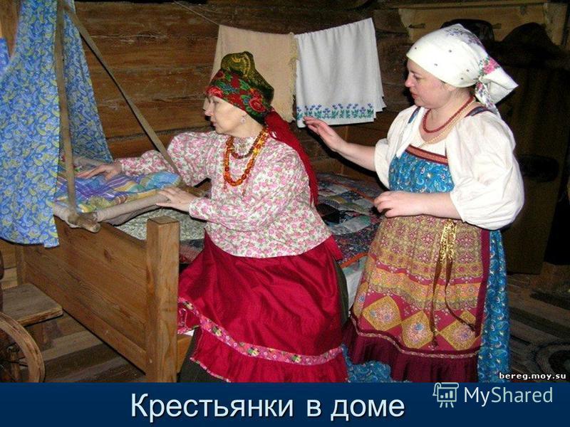 Крестьянки в доме