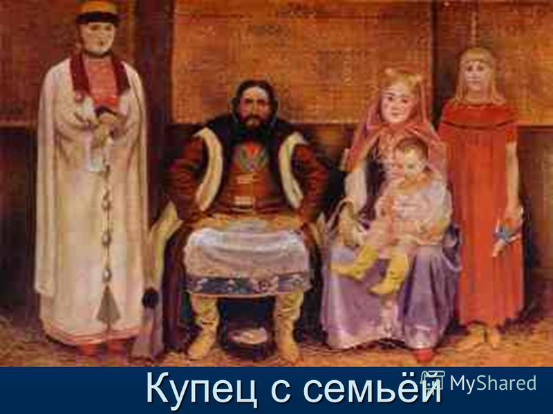 Купец с семьёй