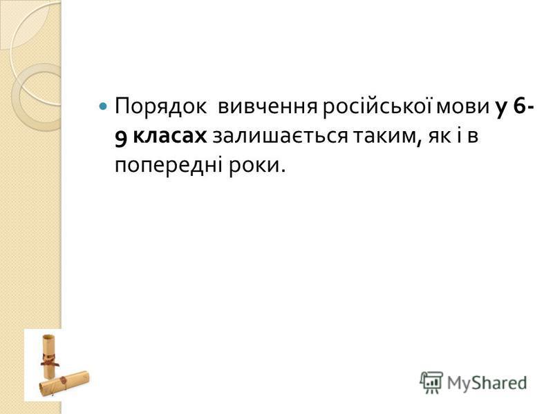 Порядок вивчення російської мови у 6- 9 класах залишається таким, як і в попередні роки.