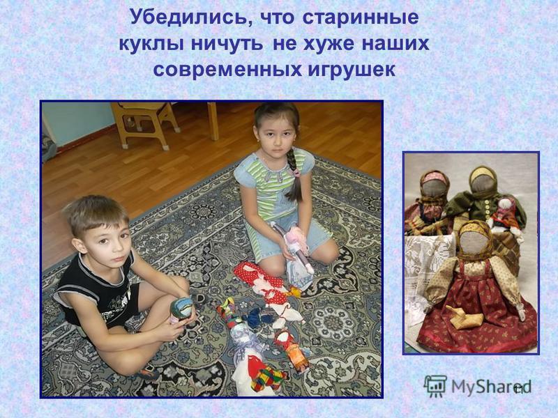 11 Убедились, что старинные куклы ничуть не хуже наших современных игрушек