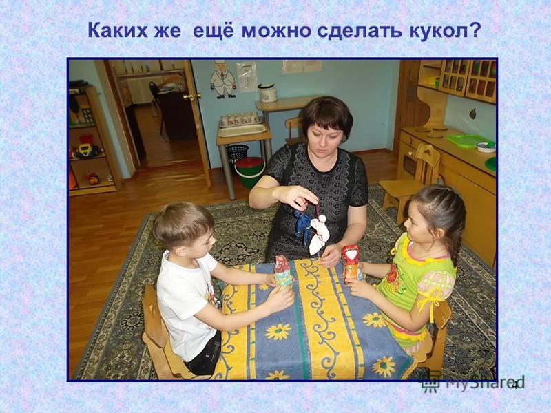 4 Каких же ещё можно сделать кукол?