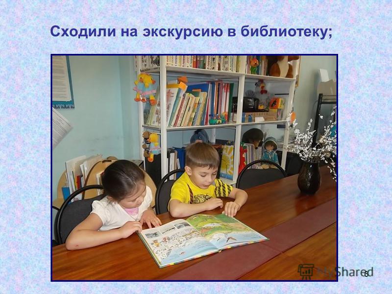 6 Сходили на экскурсию в библиотеку;