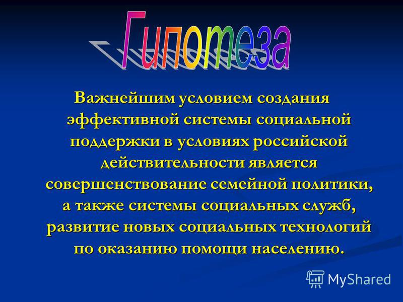 Важнейшим условием создания эффективной системы социальной поддержки в условиях российской действительности является совершенствование семейной политики, а также системы социальных служб, развитие новых социальных технологий по оказанию помощи населе