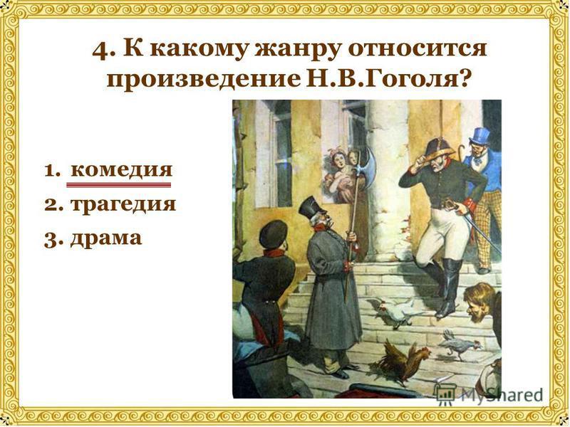 4. К какому жанру относится произведение Н.В.Гоголя? 1. комедия 2. трагедия 3. драма
