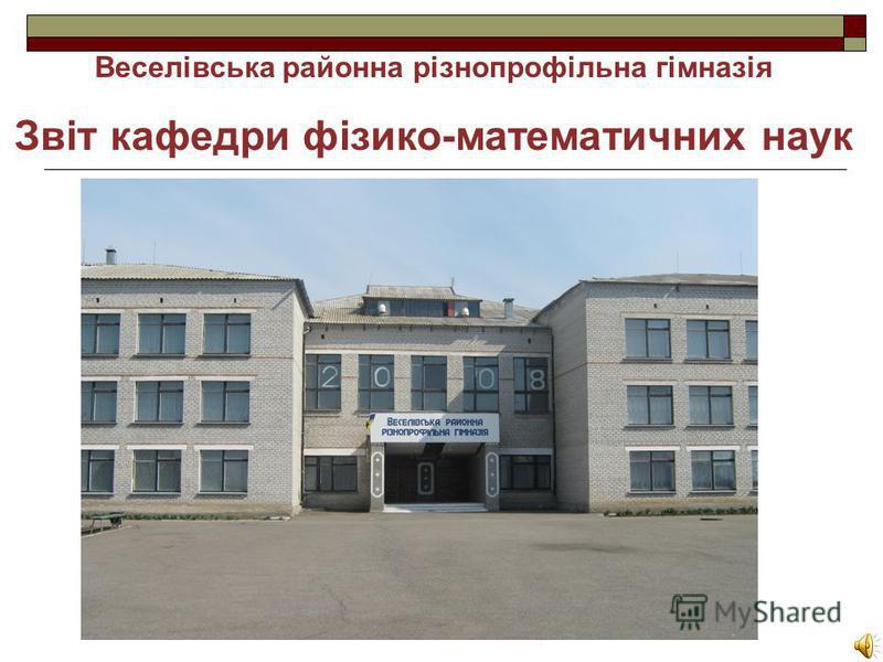 Веселівська районна різнопрофільна гімназія Звіт кафедри фізико-математичних наук