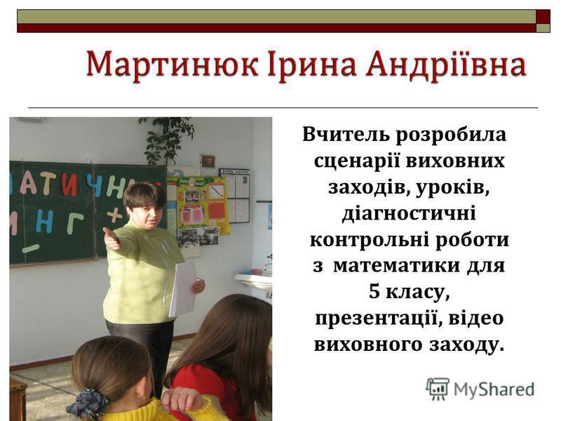 Вчитель розробила сценарії виховних заходів, уроків, діагностичні контрольні роботи з математики для 5 класу, презентації, відео виховного заходу.