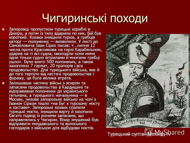 Чигиринські походи Запорожці пропустили турецькі кораблі в Дніпро, а потім із тилу вдарили по них. Бій був короткий. Козаки знищили турків, а гребців каторг полонених визволили. У листі до Самойловича Іван Сірко писав: «…липня 12 числа проти Красняко