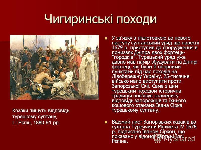 Чигиринські походи У зв'язку з підготовкою до нового наступу султанський уряд ще навесні 1679 р. приступив до спорудження в пониззях Дніпра двох фортець-
