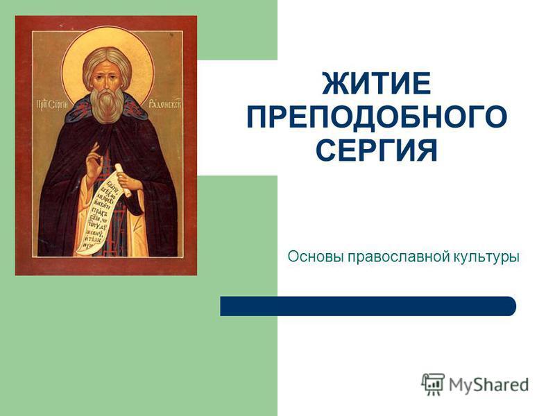 ЖИТИЕ ПРЕПОДОБНОГО СЕРГИЯ Основы православной культуры
