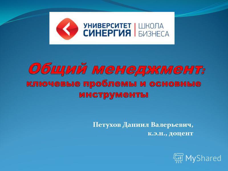 Петухов Даниил Валерьевич, к.э.н., доцент