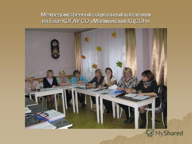 Межведомственный социальный консилиум на базе КОГАУ СО «Малмыжский КЦСОН»