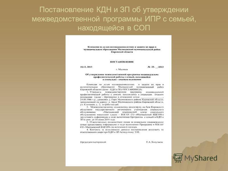Постановление КДН и ЗП об утверждении межведомственной программы ИПР с семьей, находящейся в СОП