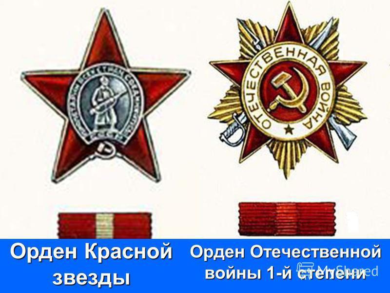 Орден Отечественной войны 1-й степени Орден Красной звезды