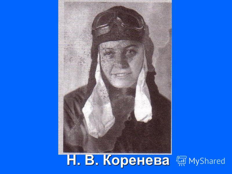 Н. В. Коренева