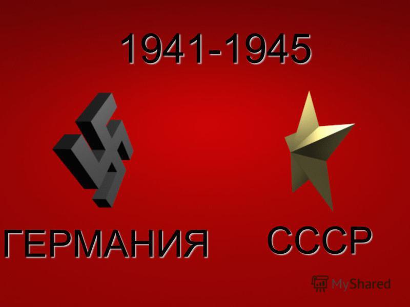 1941-1945 ГЕРМАНИЯ СССР