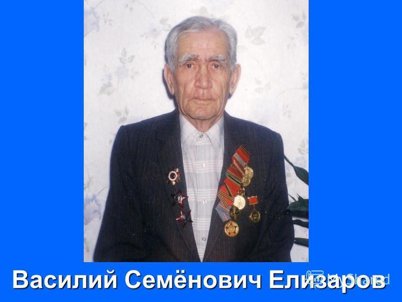 Василий Семёнович Елизаров