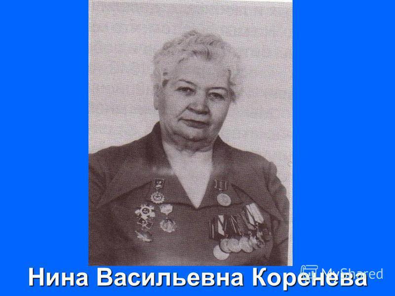 Нина Васильевна Коренева