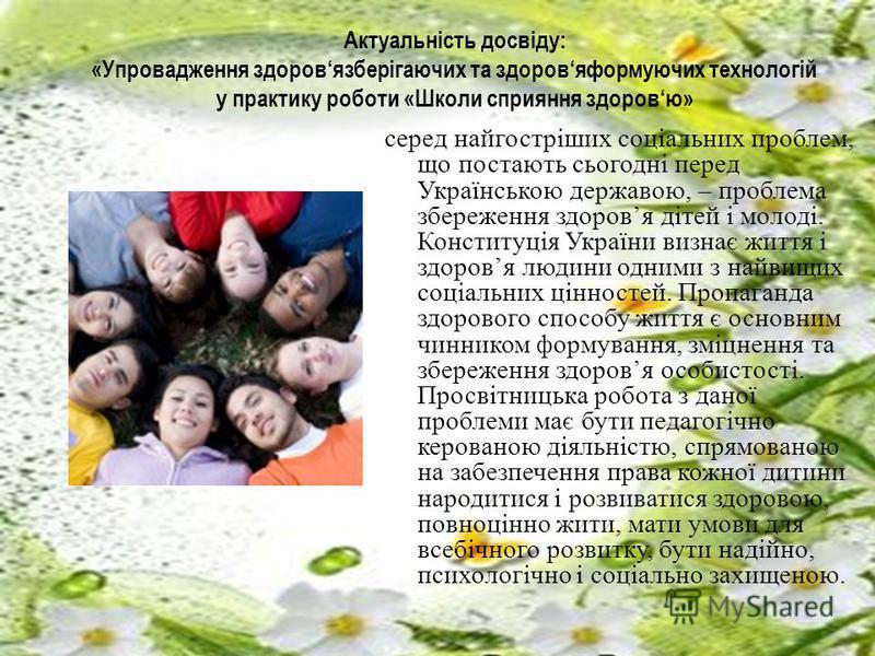 серед найгостріших соціальних проблем, що постають сьогодні перед Українською державою, – проблема збереження здоровя дітей і молоді. Конституція України визнає життя і здоровя людини одними з найвищих соціальних цінностей. Пропаганда здорового спосо