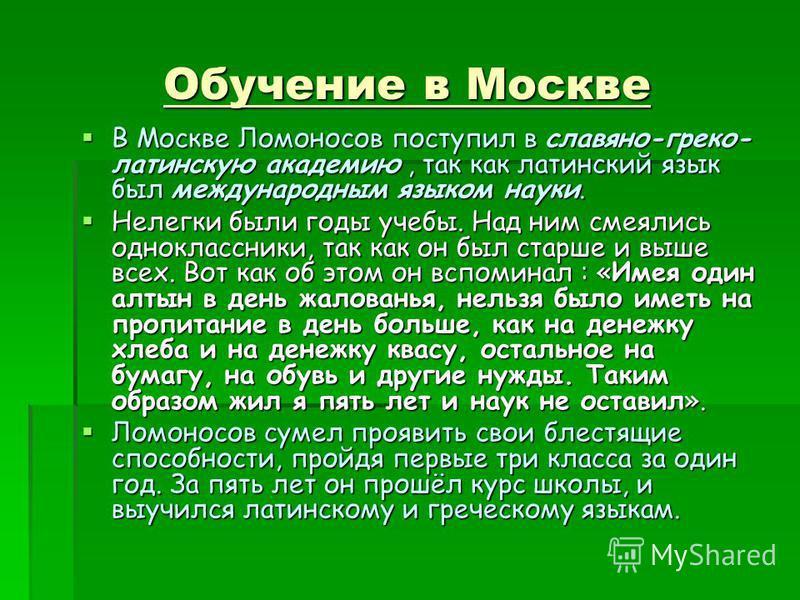 Обучение в Москве В Москве Ломоносов поступил в славяно-греко- латинскую академию, так как латинский язык был международным языком науки. В Москве Ломоносов поступил в славяно-греко- латинскую академию, так как латинский язык был международным языком