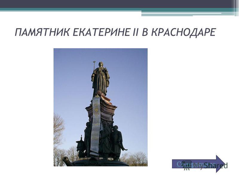 ПАМЯТНИК ЕКАТЕРИНЕ II В КРАСНОДАРЕ Содержание